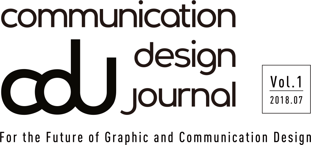 communication design journal vol.1 2018.07